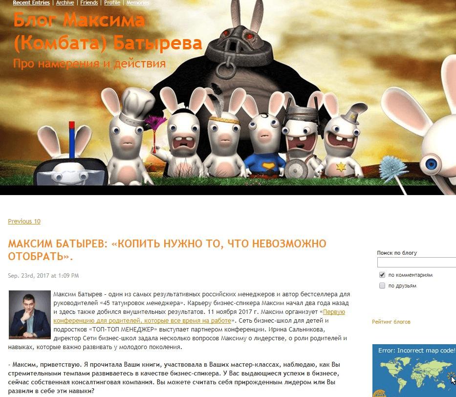 Блог Максима Батырева