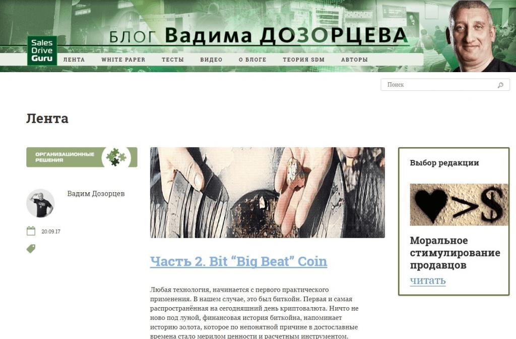 Блог Вадима Дозорцева