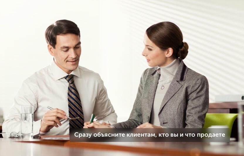 сразу объясните клиентам, кто вы и что продаете