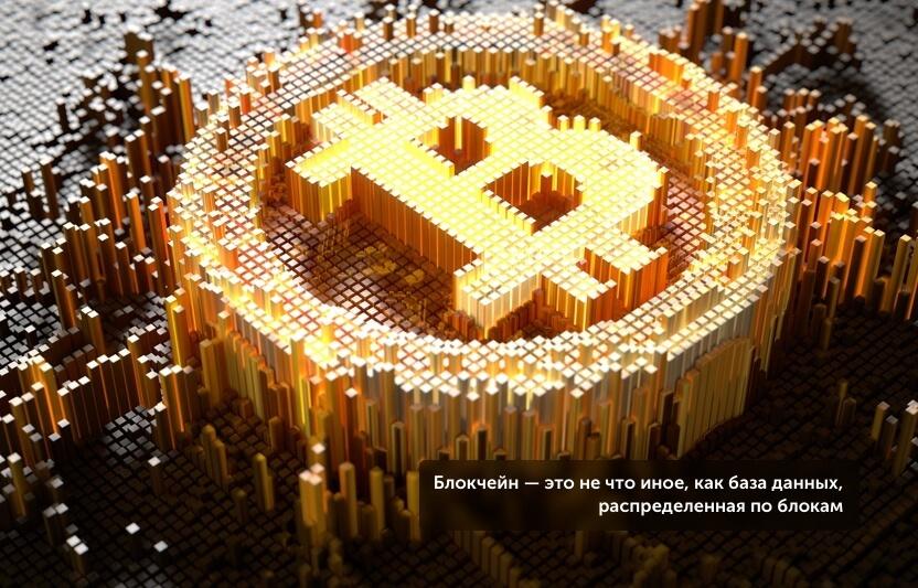 Блокчейн — это не что иное, как база данных, распределенная по блокам