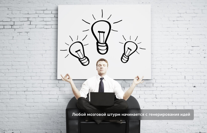 Любой мозговой штурм начинается с генерирования идей