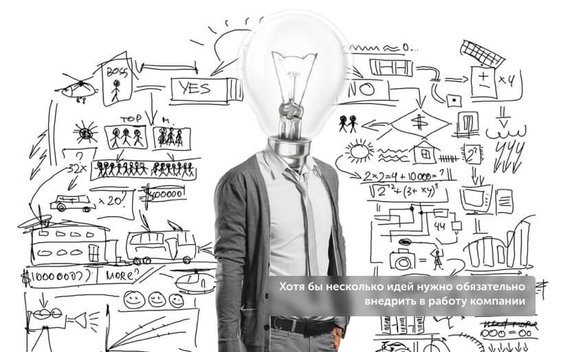 Хотя бы несколько идей нужно обязательно внедрить в работу компании