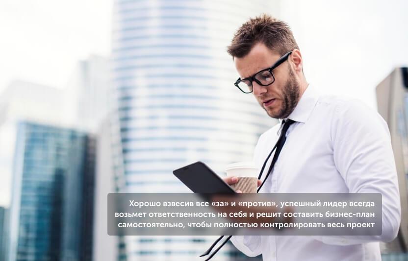 Хорошо взвесив все «за» и «против», успешный лидер всегда возьмет ответственность на себя и решит составить бизнес-план самостоятельно