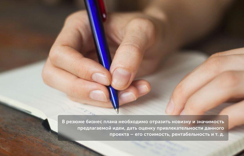 В резюме бизнес-плана необходимо отразить новизну и значимость предлагаемой идеи