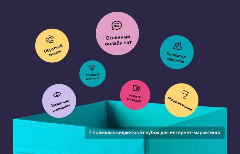 7 полезных виджетов Envybox для интернет-маркетинга