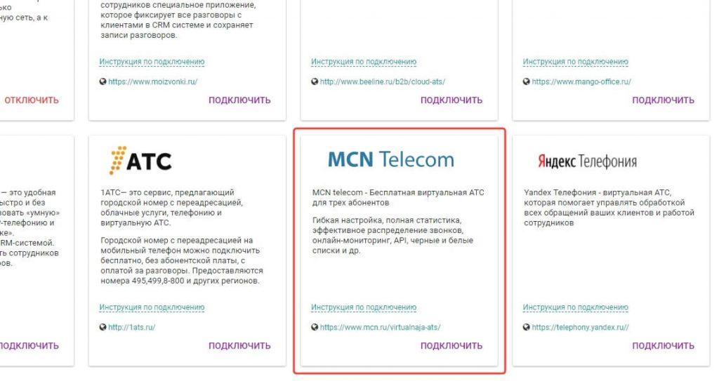 Интеграция EnvyCRM с телефонией MCN Telecom