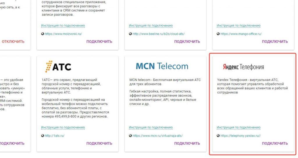 Интеграция Яндекс Телефонии и EnvyCRM