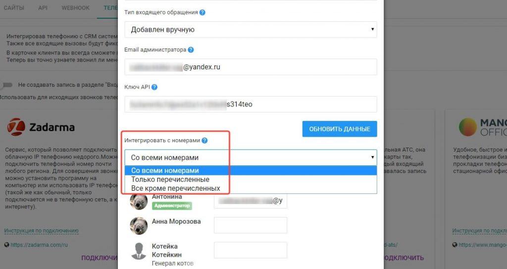 Возможность выбора номера телефона для интеграции с EnvyCRM