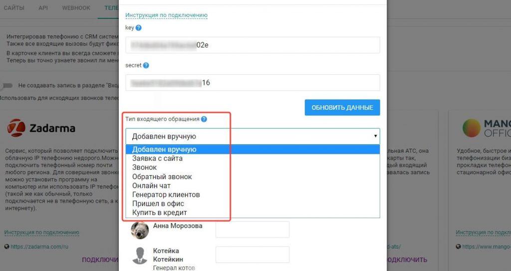 Возможность указать тип входящего обращения для подключенной телефонии в EnvyCRM