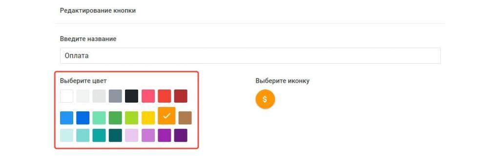 Дополнительные цвета для кнопок в EnvyCRM