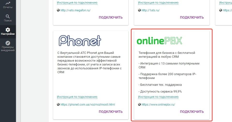 Интеграция с телефонией OnlinePBX