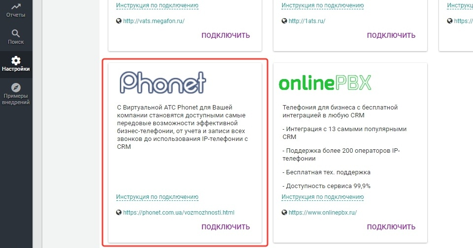 Интеграция с телефонией Phonet