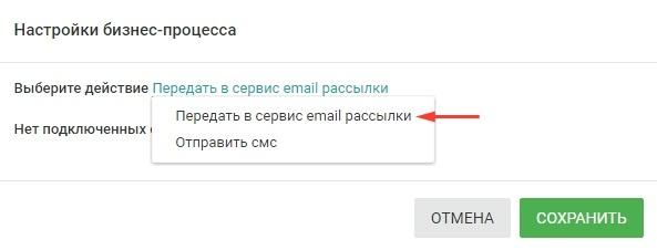 """""""Бизнес-процессы"""" в EnvyCRM"""
