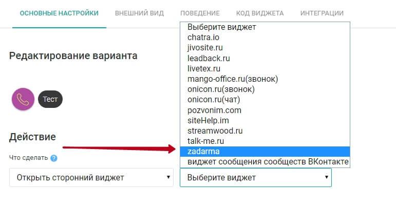 возможность открытия виджета Zadarma через мультикнопку