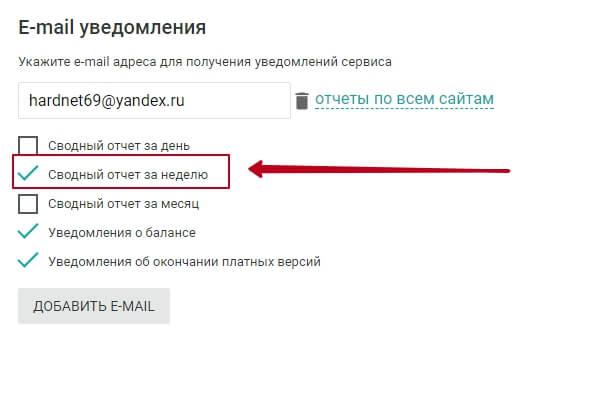 """новый режим отправки сводного отчета - """"Сводный отчет за неделю"""""""