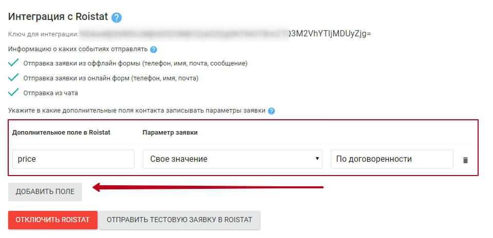 Передача дополнительных пользовательских полей в Roistat