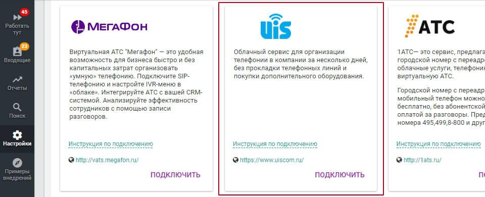 Интеграция с телефонией UIS