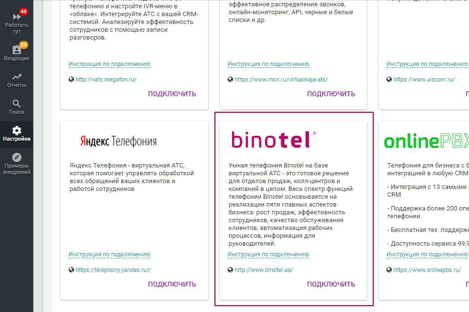 Интеграция с телефонией Binotel