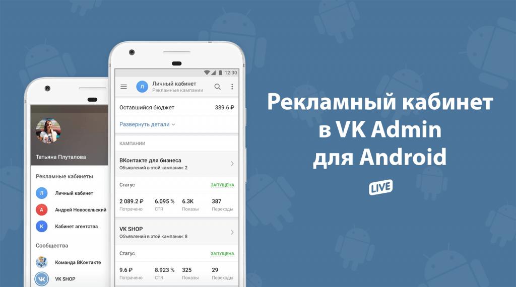 приложение VK Admin для Android