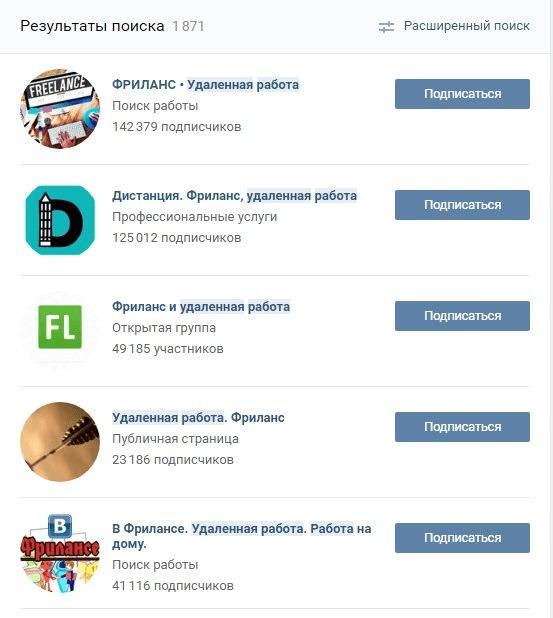 Поиск работы ВКонтакте