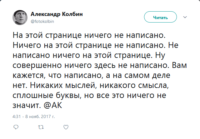 Twitter: Александр Колбин