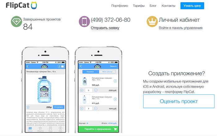 FlipCat - создание приложений для интернет-магазинов