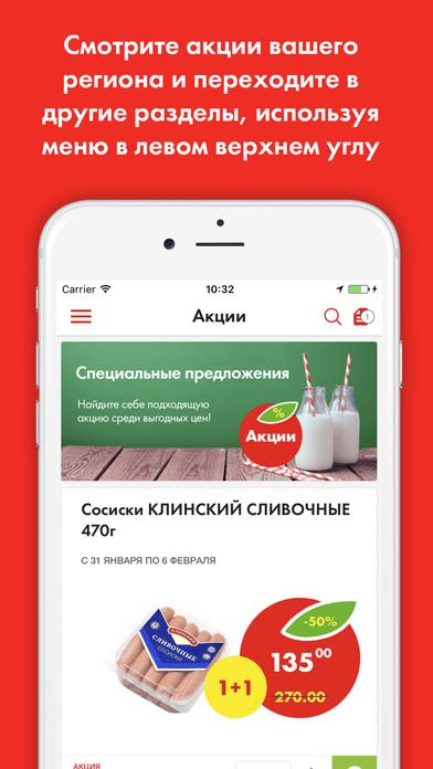 """Приложение известной сети магазинов """"Пятерочка"""""""
