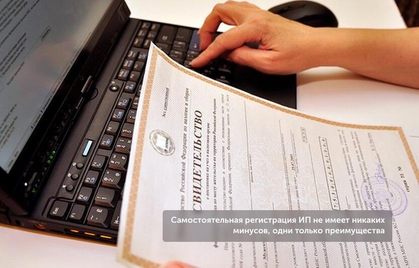 самостоятельная регистрация ИП не имеет никаких минусов, одни только преимущества