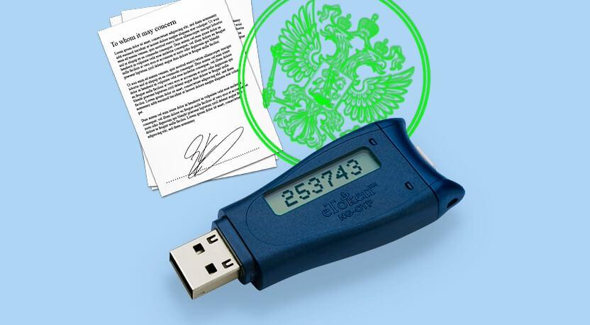 Оформление электронной подписи