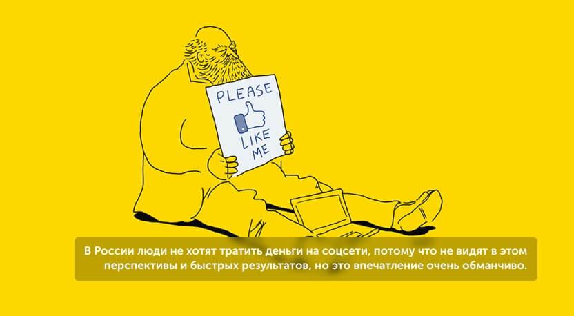 В России люди не хотят тратить деньги на соцсети