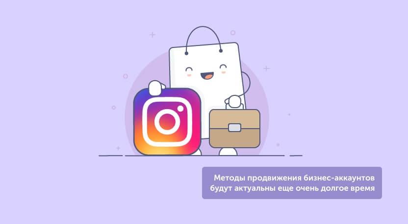 продвижение в Instagram в 2018 году