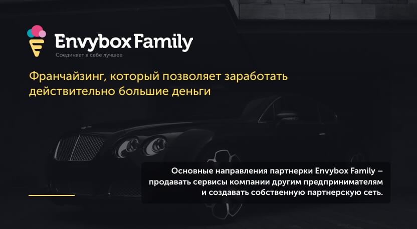 Партнерская программа Envybox Family