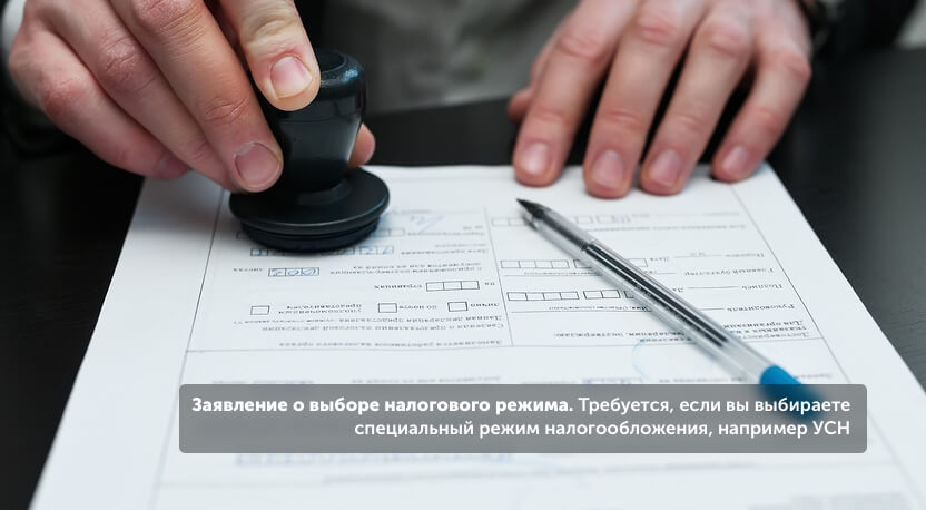 Заявление о выборе налогового режима