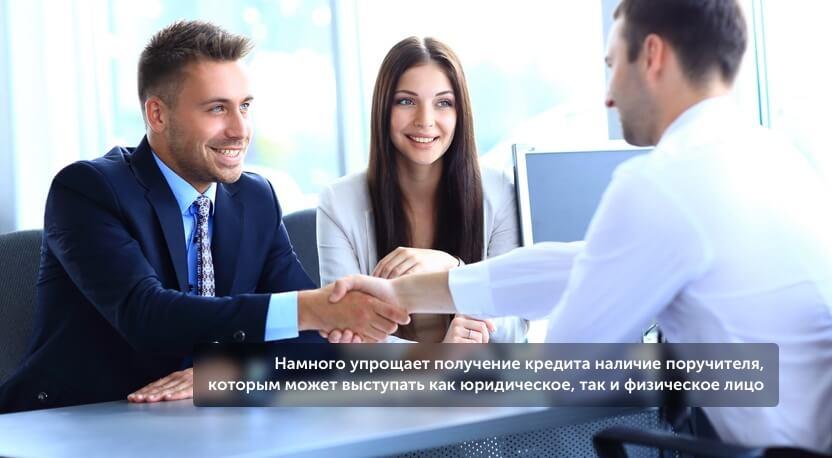 Намного упрощает получение кредита наличие поручителя