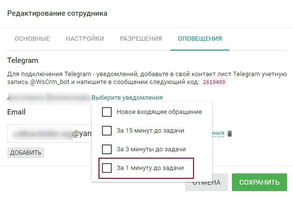 Отправка уведомлений в Telegram и на email за минуту до срока задачи
