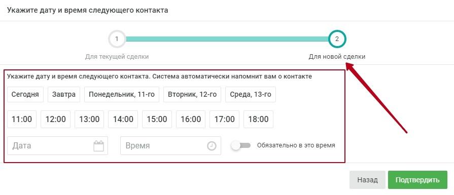возможность указать дату и время для задачи по новой сделке в EnvyCRM