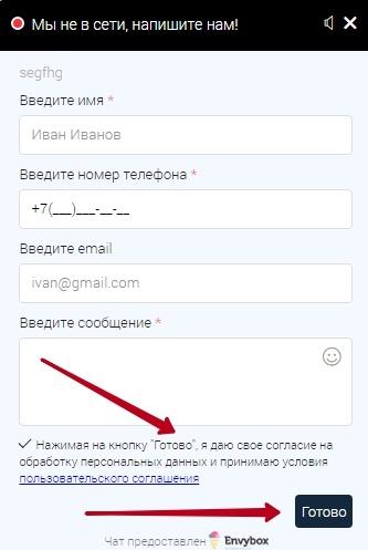 название кнопки в оффлайн-форме онлайн чата
