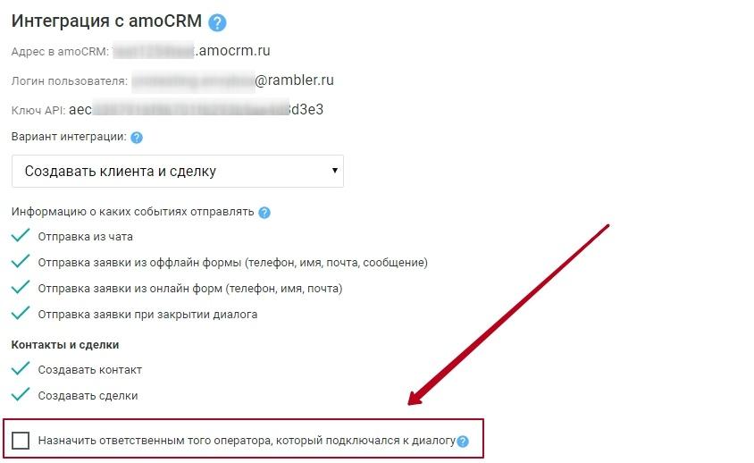 интеграцию amoCRM и онлайн чата