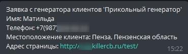 отображение названия генератора в уведомлениях Telegram