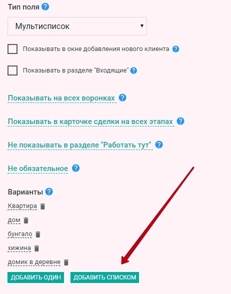 """Новая функция для поля с типом """"Мультисписок"""""""