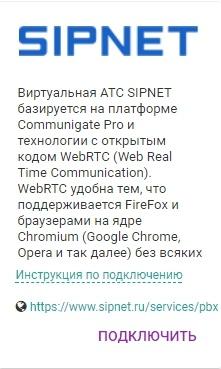 Интеграция с телефонией Sipnet