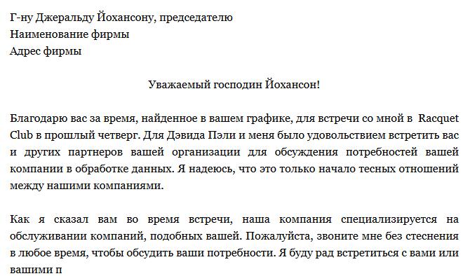 образец письма после встречи