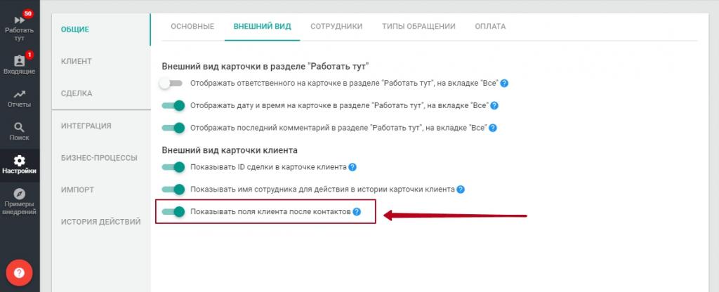 Настройка для выбора, какие поля отображать в сделке первыми в EnvyCRM