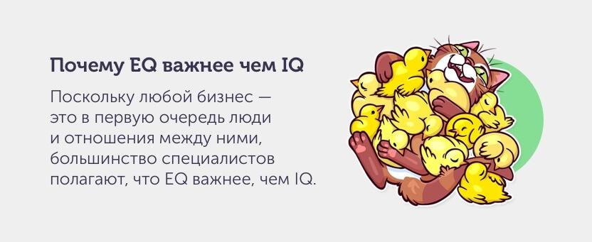 Почему EQ важнее чем IQ