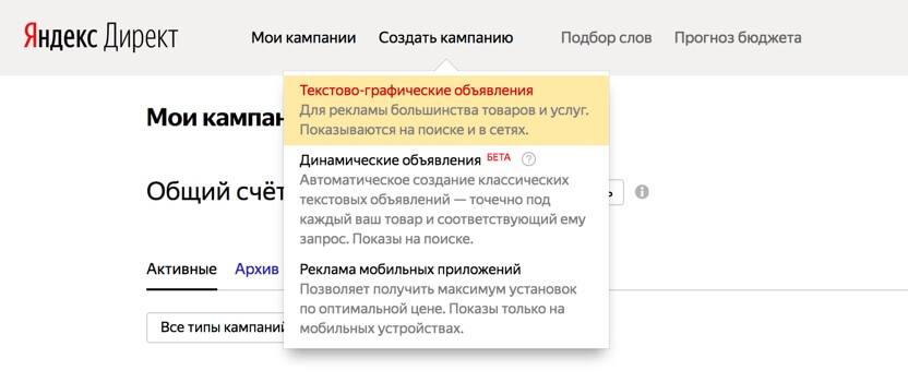 Яндекс.Директ для чайников