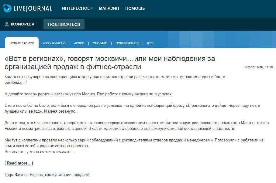 Блог Ильи Коноплева