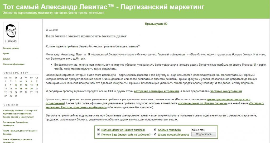 Блог Александра Левитаса