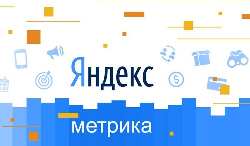 «Яндекс.Метрика»