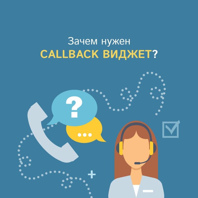 Зачем нужен callback виджет