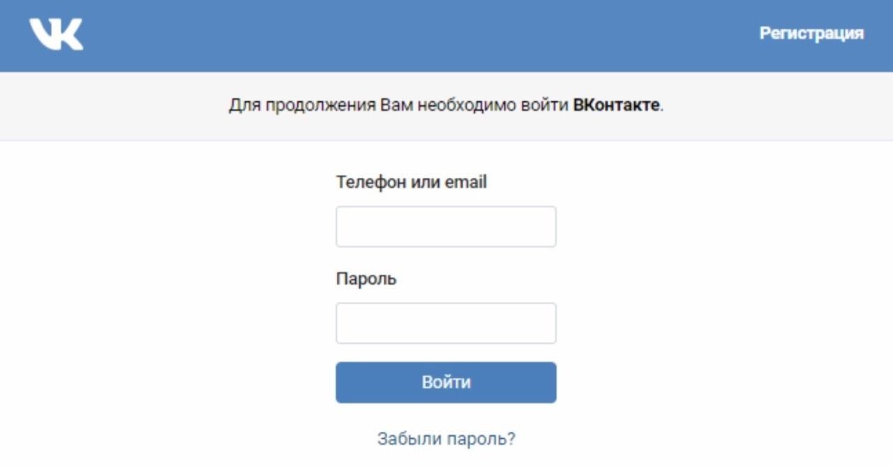 Интеграция EnvyCRM с лид-формами Вконтакте